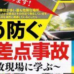 交通安全(一覧ページ)