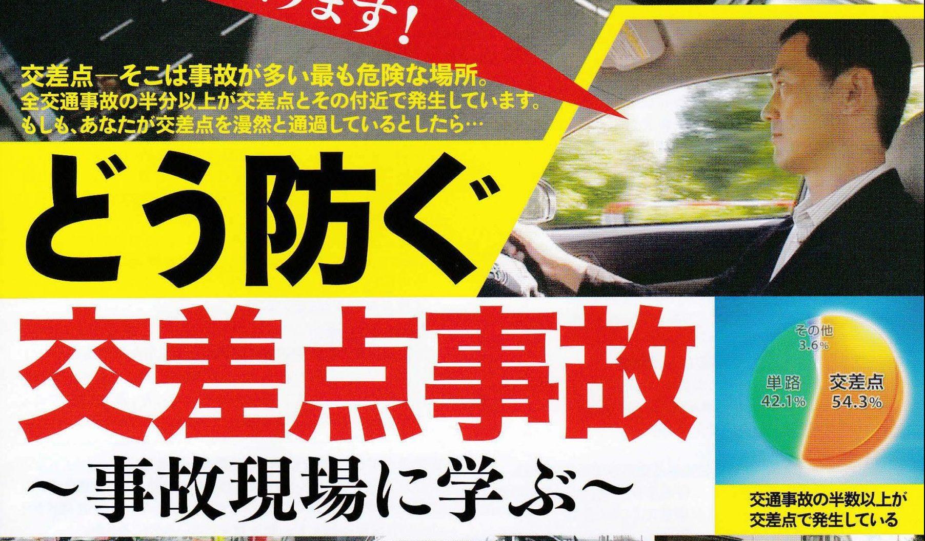 【交通安全】