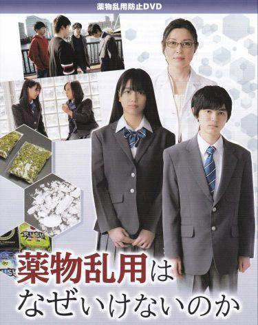 【防犯・薬物・アルコール・情報】