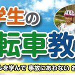 小学生の自転車教室