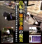 知って欲しい、自転車加害事故の現実